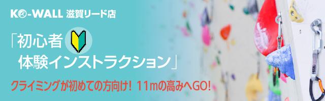 KO-WALL 滋賀リード店 クライミングが初めての方向け!「初心者体験インストラクション」