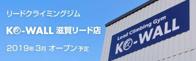 リードクライミングジム KO-WALL 滋賀リード店 2019年3月オープン