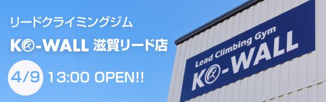 リードクライミングジム KO-WALL 滋賀リード店 2019年4月2日オープン