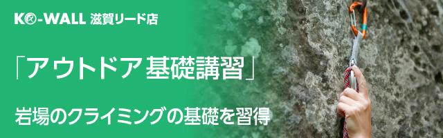 リードクライミングジム KO-WALL 滋賀リード店 アウトドア基礎講習
