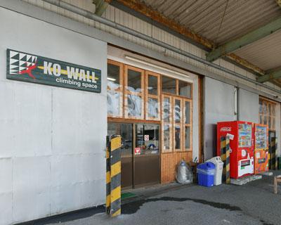ボルダリングジム KO-WALL 滋賀ボルダー店の外観